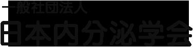 日本内分泌学会